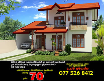Low cost house plan sri lanka boq furniture for Apartment plans in sri lanka